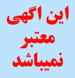 آموزش میکروپیگمنتیشن شرق تهران (نارمک)